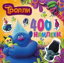. - ТРОЛЛИ. Альбом 400 наклеек обложка книги