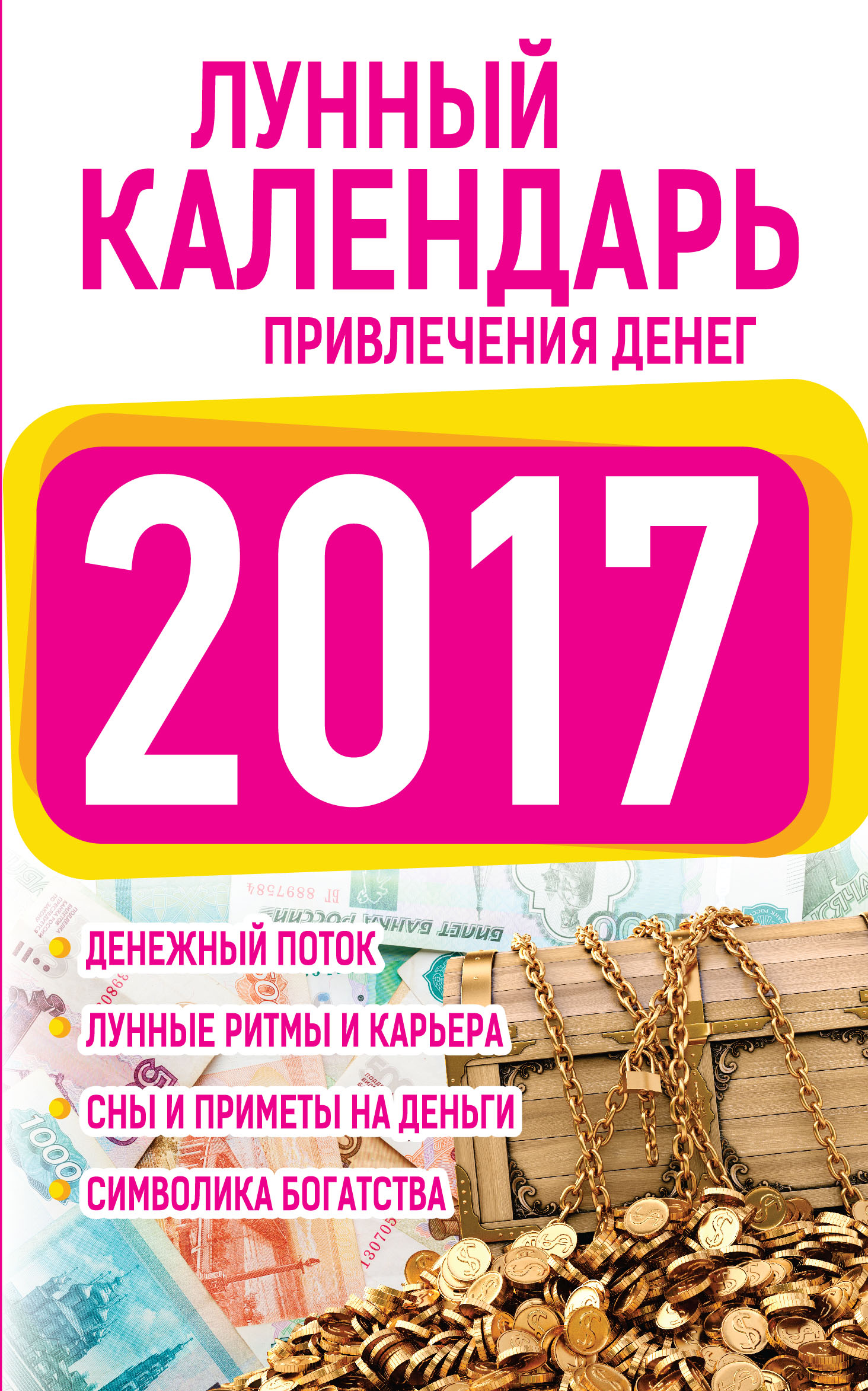 Подробный лунный календарь привлечения денег на 2017