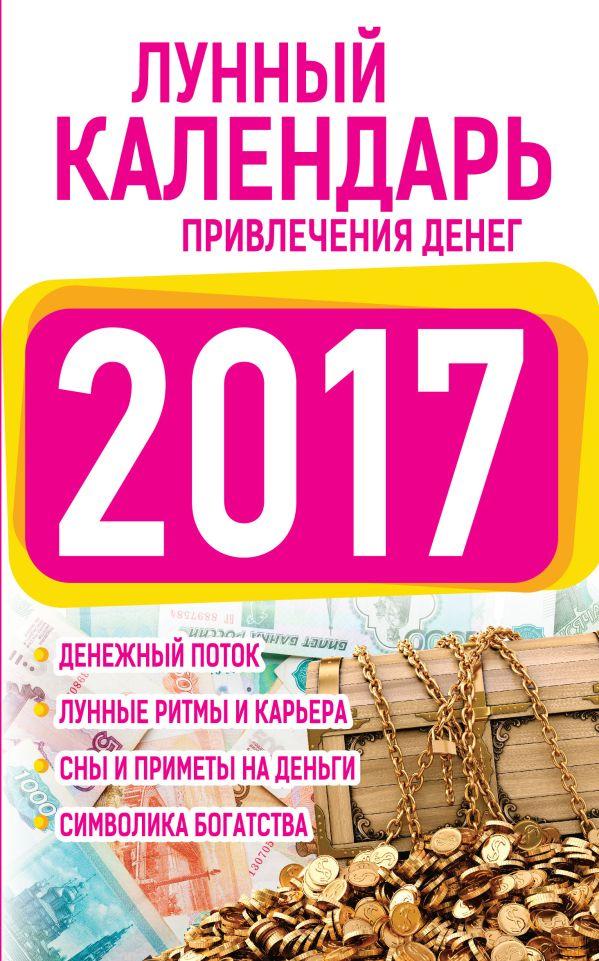 Подробный лунный календарь привлечения денег на 2017 Виноградова Е.А.