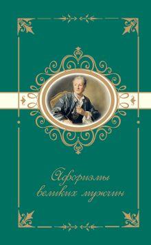 . - Афоризмы великих мужчин обложка книги