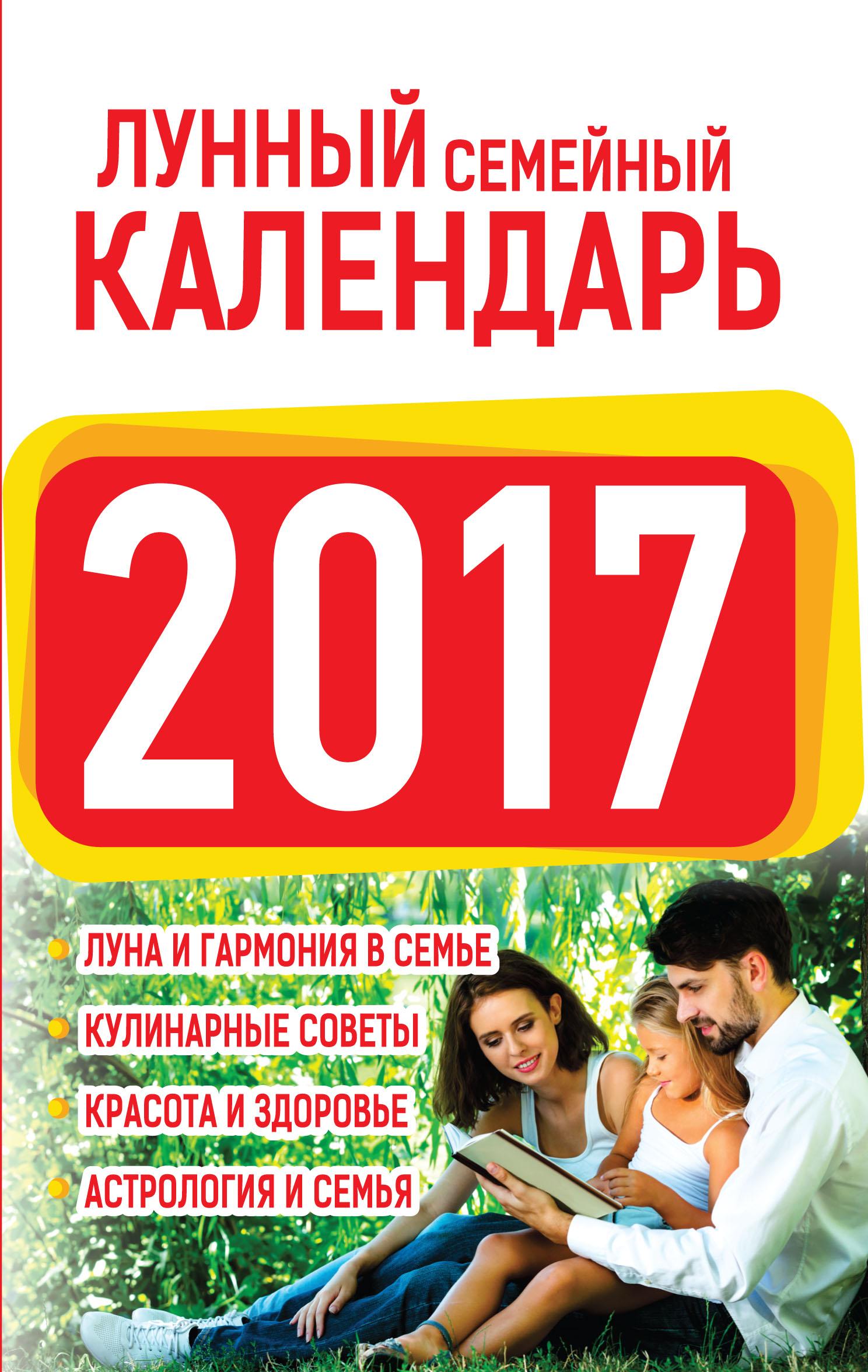 Лунный семейный календарь 2017