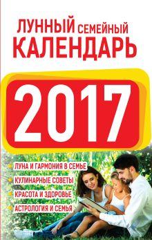 Виноградова Н. - Лунный семейный календарь 2017 обложка книги