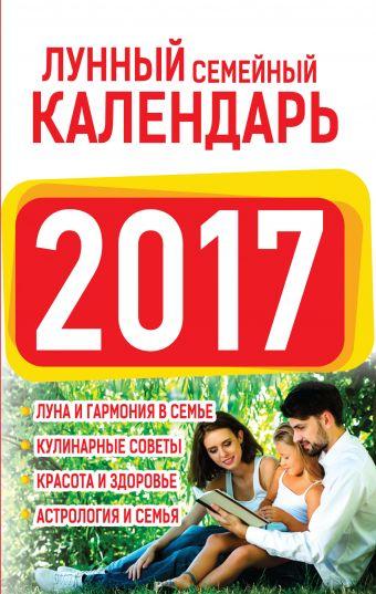 Лунный семейный календарь 2017 Виноградова Н.