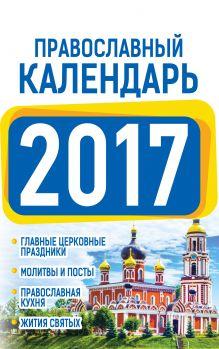 Хорсанд-Мавроматис Д. - Православный календарь 2017 обложка книги