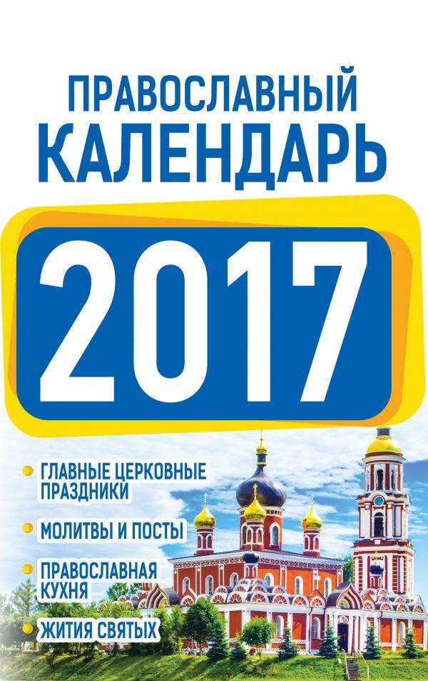 Православный календарь 2017 Хорсанд-Мавроматис Д.