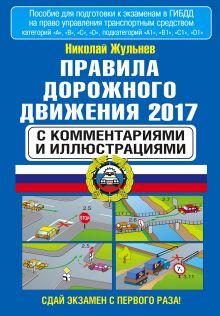 Жульнев Н.Я. - Правила дорожного движения 2017 с комментариями и иллюстрациями обложка книги