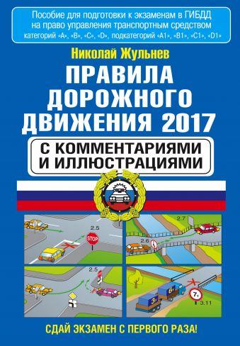 Правила дорожного движения 2017 с комментариями и иллюстрациями Жульнев Н.Я.