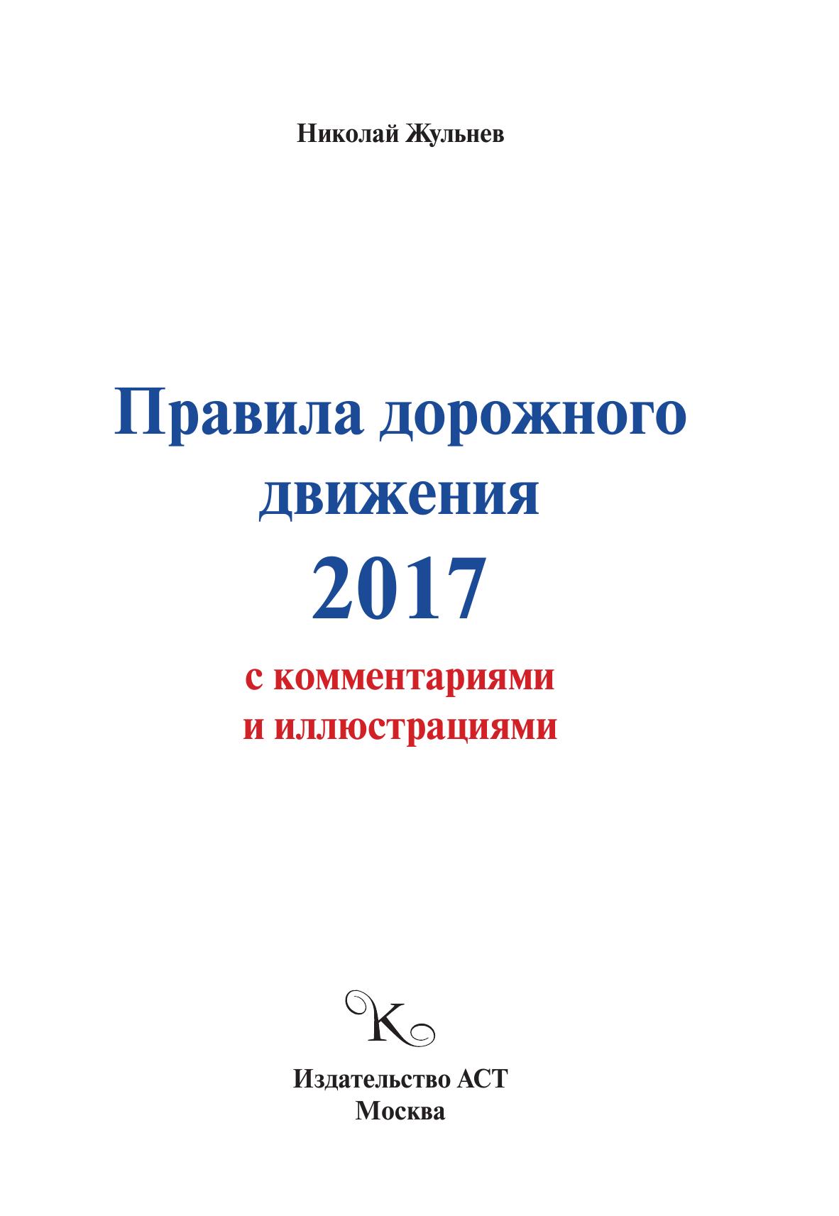 ПРАВИЛА ПДД 2017 С КОММЕНТАРИЯМИ И ИЛЛЮСТРАЦИЯМИ СКАЧАТЬ БЕСПЛАТНО