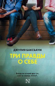 Баксбаум Джулия - Три правды о себе обложка книги