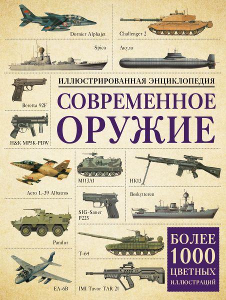Современное оружие. Иллюстрированная энциклопедия