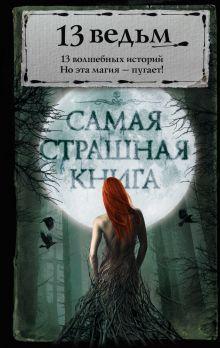 Парфенов М.С. - Самая страшная книга. 13 ведьм обложка книги