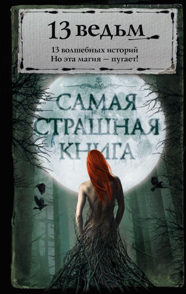 Самая страшная книга. 13 ведьм Парфенов М.С.