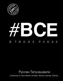 Татунашвили Р. - Все в твоих руках обложка книги