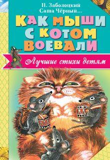 Как мыши с котом воевали обложка книги