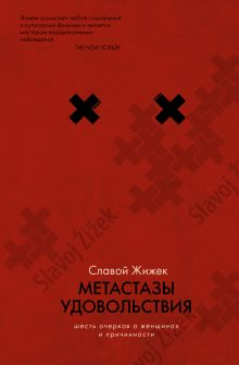Жижек Славой - Метастазы удовольствия обложка книги