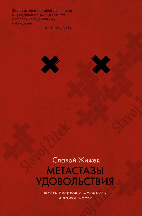 Метастазы удовольствия Жижек Славой