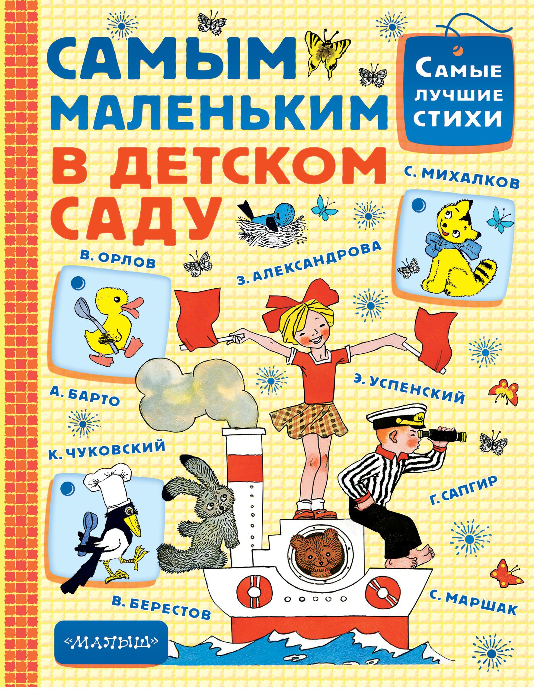 . Самым маленьким в детском саду стихи для детей