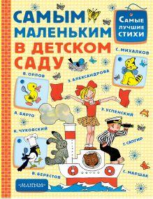 Самым маленьким в детском саду обложка книги