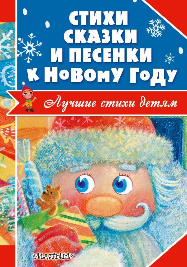Стихи, сказки и песенки к Новому году Маршак С.Я., Барто А.Л., Чуковский К.И.