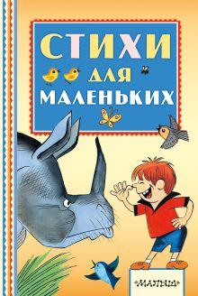 Маршак С.Я., Михалков С.В., Барто А.Л. - Стихи для маленьких обложка книги