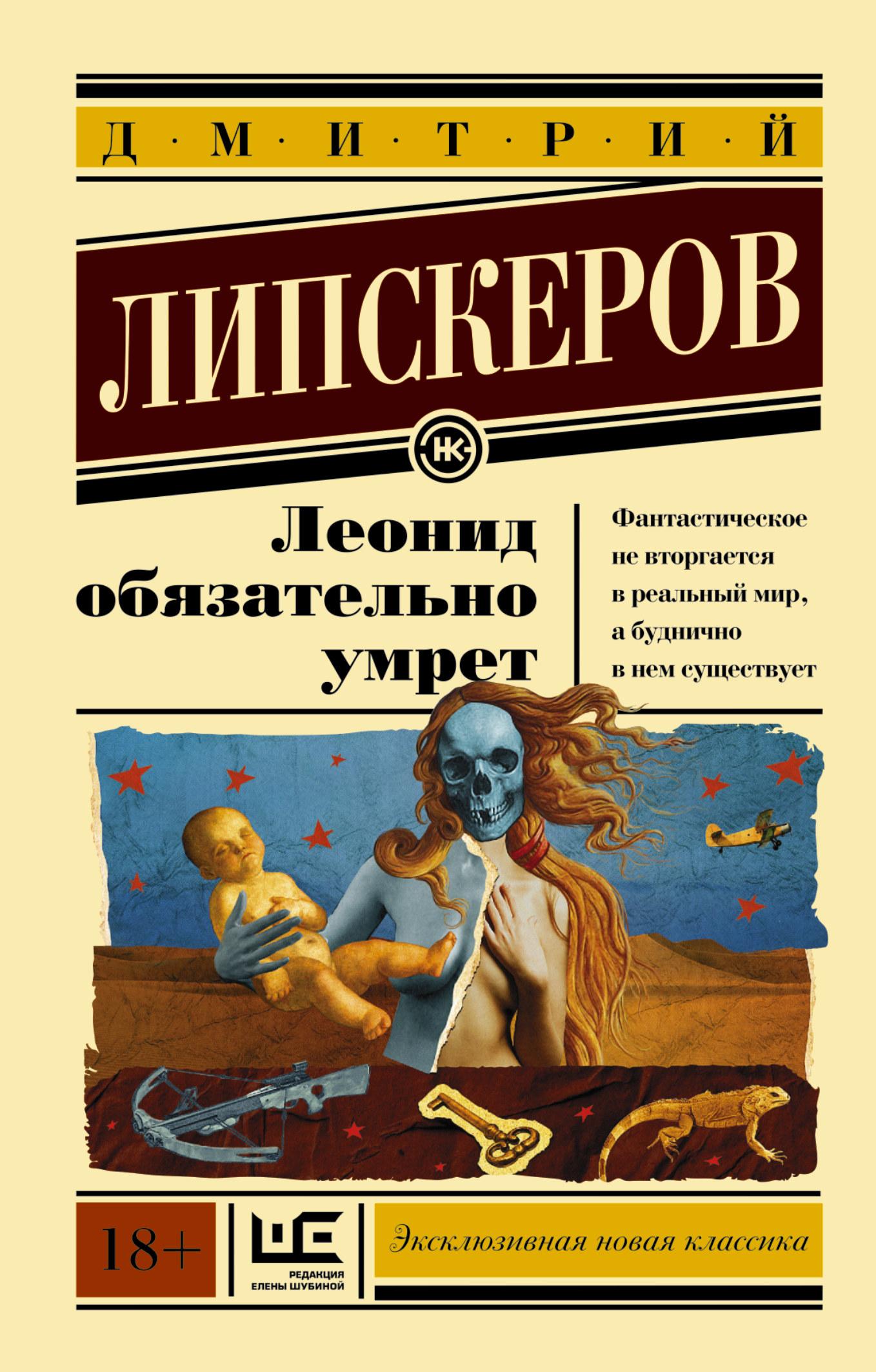 Липскеров Д.М. Леонид обязательно умрет снятие макияжа llang treatment cleansing balm объем 140 мл