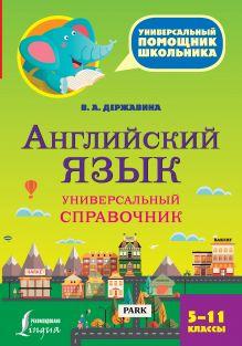 Английский язык. Универсальный справочник. 5-11 классы