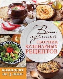 Вороникова Е.С. - Ваш лучший сборник кулинарных рецептов обложка книги