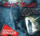 Молот Ведьм  (на CD диске)