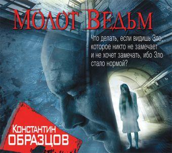 Аудиокн. Образцов. Молот Ведьм 2 CD Образцов К.