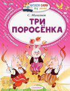 Михалков С.В. - Три поросёнка' обложка книги