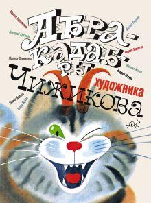 Абракадабры художника В.Чижикова обложка книги