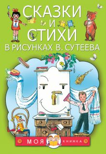 Сутеев В.Г. - Сказки и стихи в рисунках В. Сутеева обложка книги
