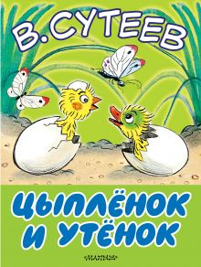 Сутеев В.Г. - Цыплёнок и утёнок обложка книги