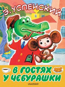 Успенский Э.Н. - В гостях у Чебурашки обложка книги