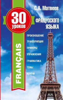 Матвеев С.А. - 30 уроков французского языка обложка книги