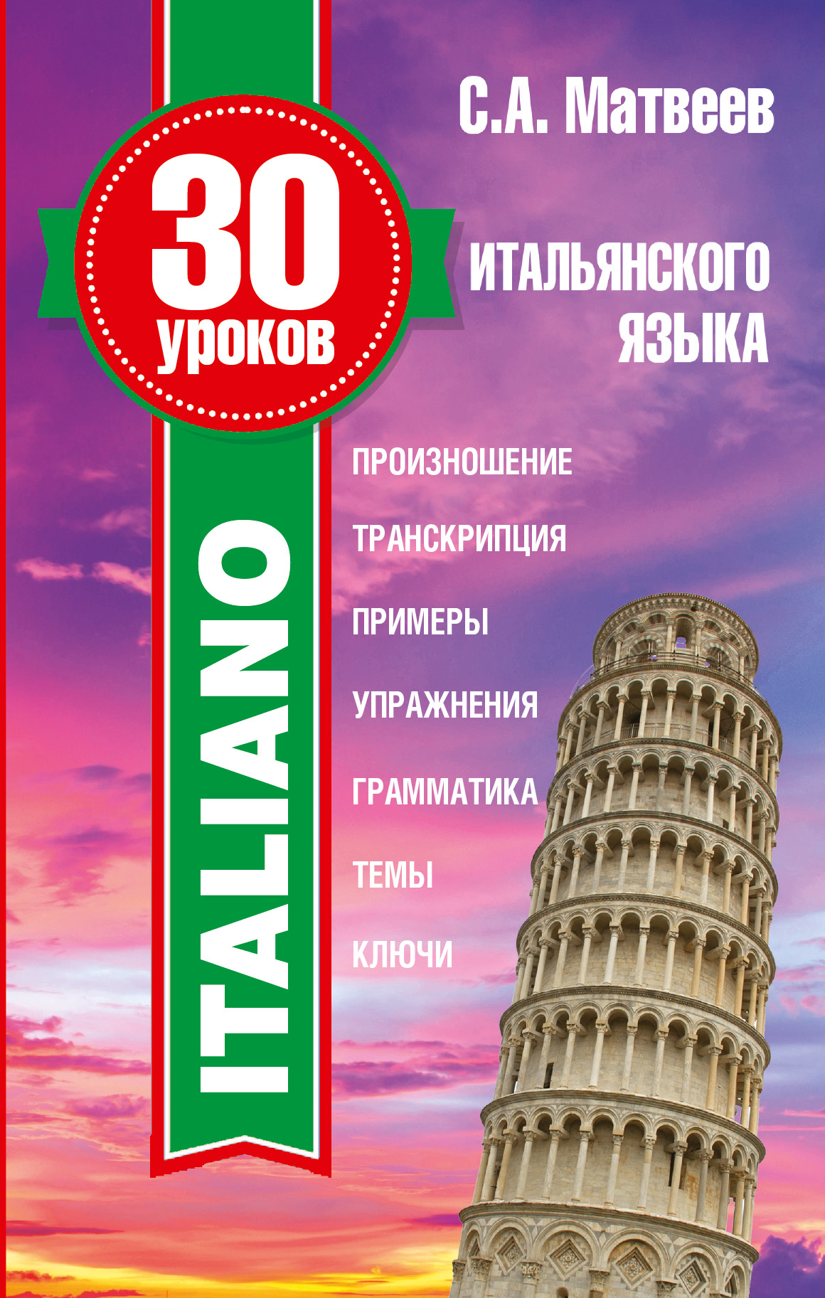 30 уроков итальянского языка