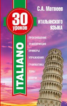 Матвеев С.А. - 30 уроков итальянского языка обложка книги