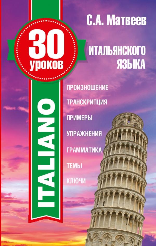 30 уроков итальянского языка Матвеев С.А.