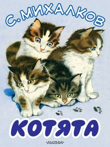 Михалков С.В. - Котята обложка книги