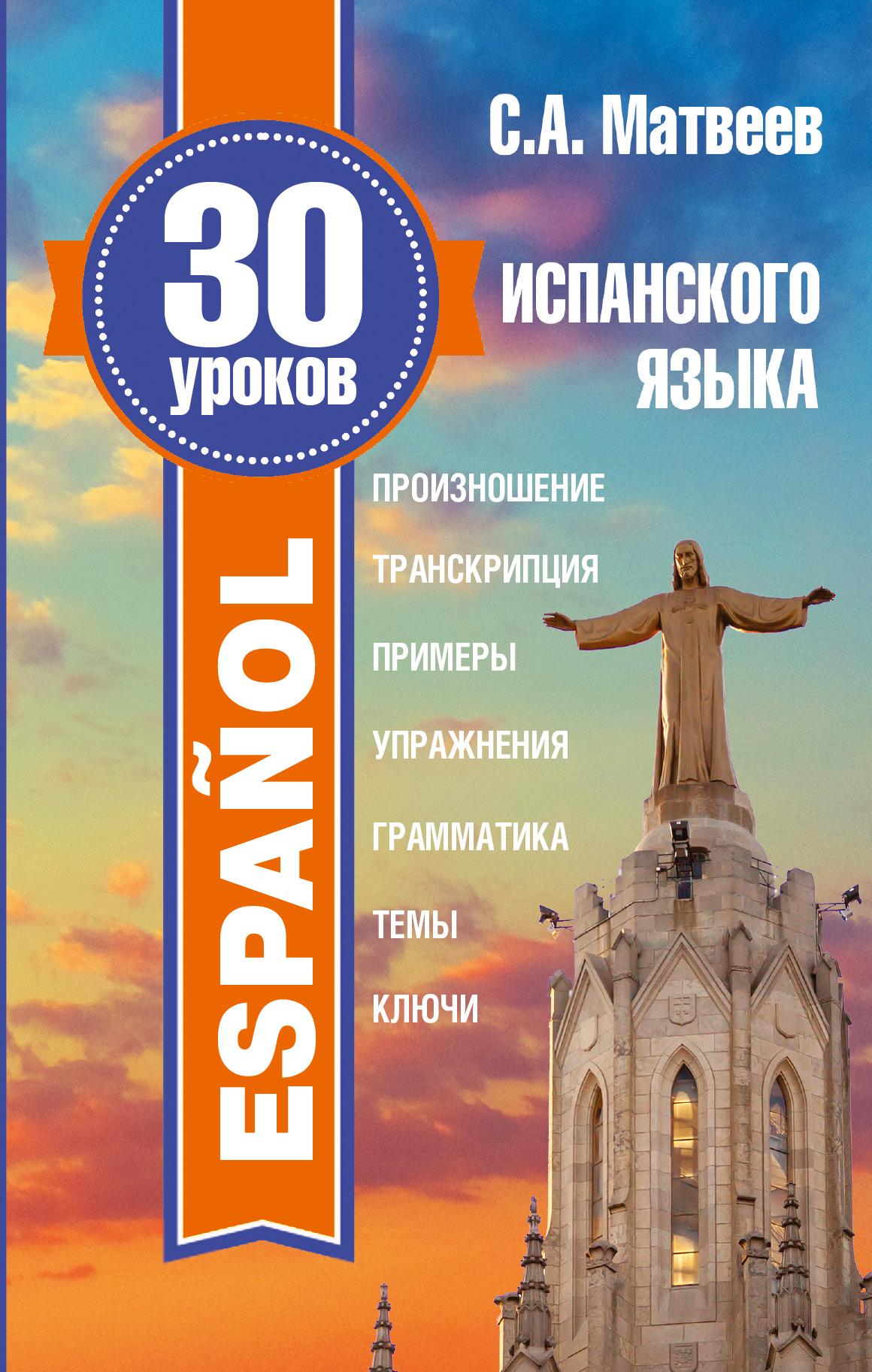 30 уроков испанского языка ( Матвеев С.А.  )