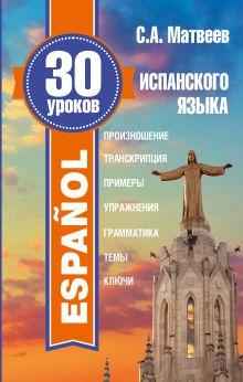 Матвеев С.А. - 30 уроков испанского языка обложка книги