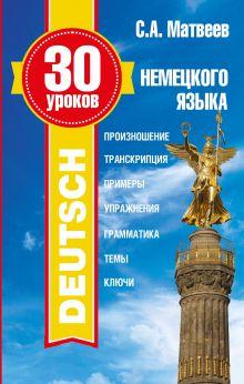 Матвеев С.А. - 30 уроков немецкого языка обложка книги