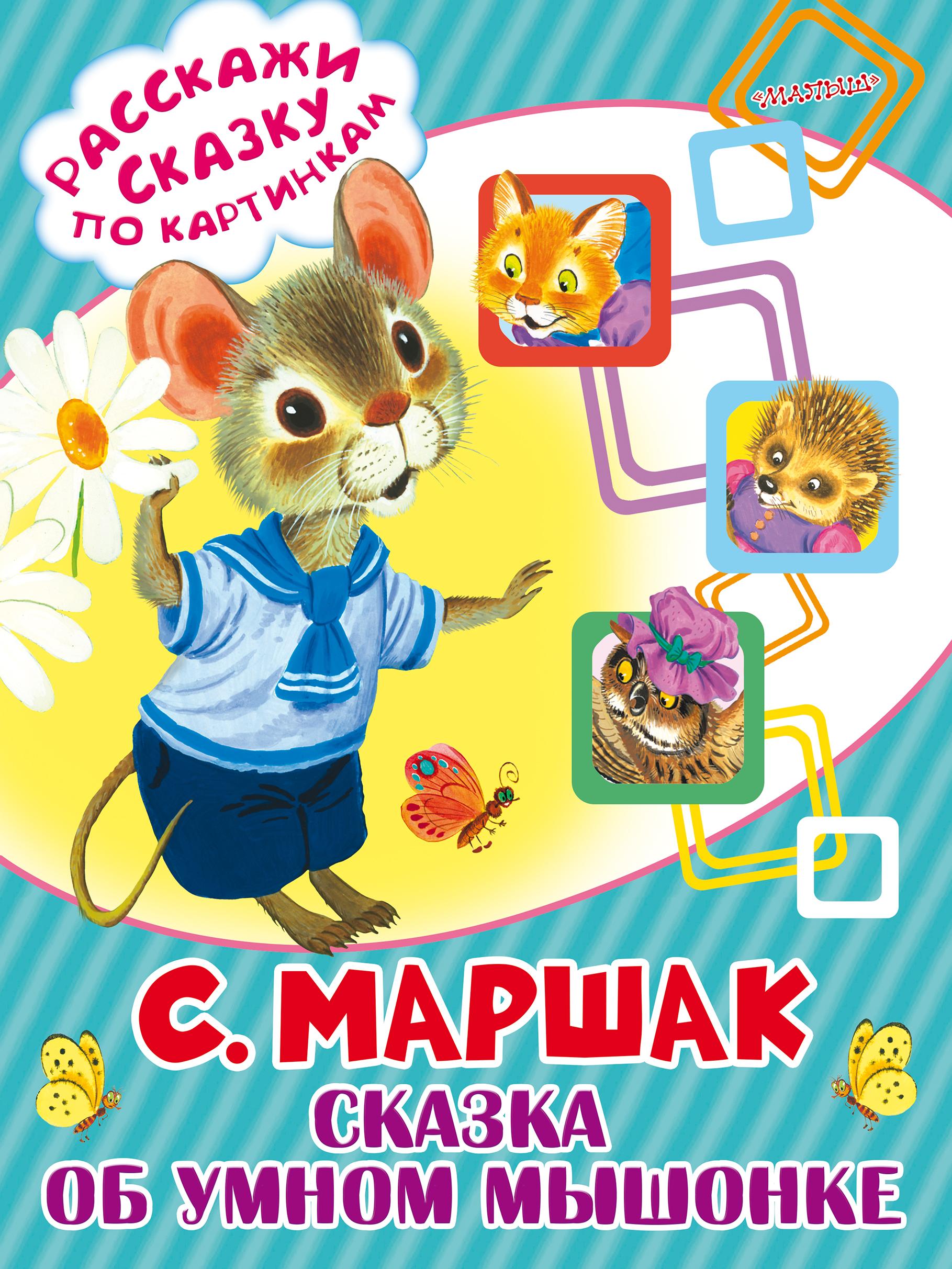 картинки сказка об умном мышонке фото пошагово расскажет