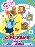 Маршак С.Я. - Сказка об умном мышонке' обложка книги