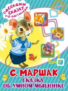 Маршак С.Я. - Сказка об умном мышонке обложка книги