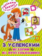 Успенский Э.Н. - Истории из Простоквашино' обложка книги