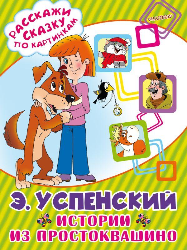 Истории из Простоквашино Успенский Э.Н.