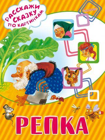 Ушинский Константин Дмитриевич: Репка