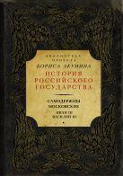 Акунин Б. - Самодержцы московские. Иван III. Василий III' обложка книги