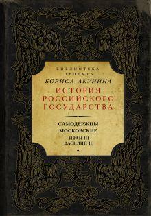 Акунин Б. - Самодержцы московские. Иван III. Василий III обложка книги
